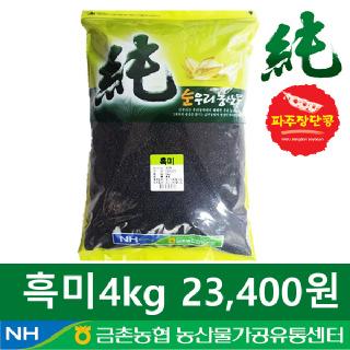 [금촌농협] 순우리 흑미 4kg