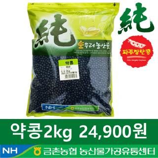 [금촌농협] 순우리 약콩 2kg