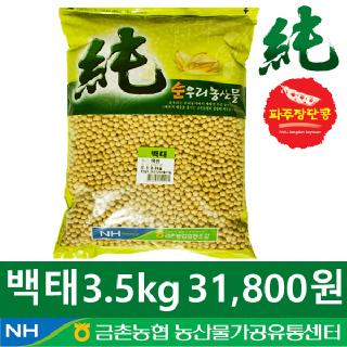 [금촌농협] 순우리 백태 3.5kg
