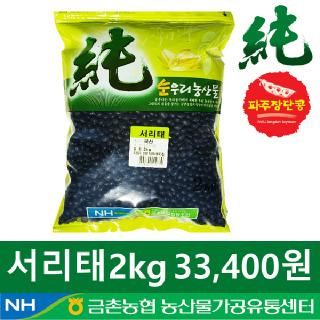 [금촌농협] 순우리 서리태 2kg