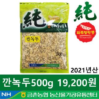 [금촌농협] 순우리 깐녹두 500g