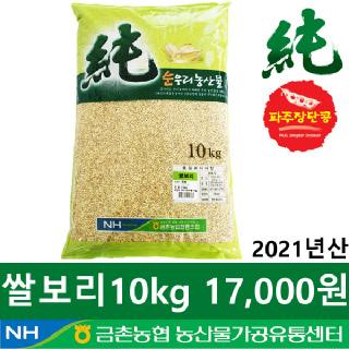 [금촌농협] 순우리 쌀보리 10kg