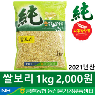 [금촌농협] 순우리 쌀보리 1kg
