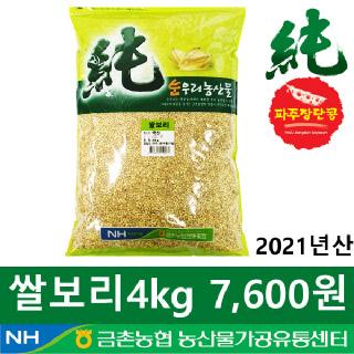 [금촌농협] 순우리 쌀보리 4kg