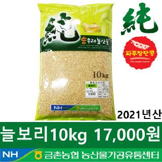 [금촌농협] 순우리 늘보리 10kg