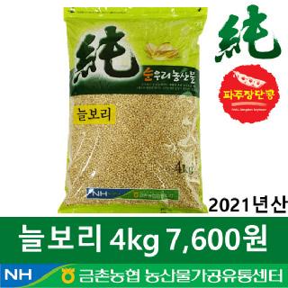 [금촌농협] 순우리 늘보리 4kg