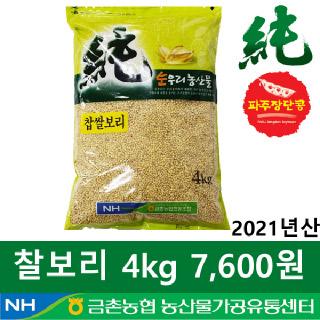 [금촌농협] 순우리 찰보리 4kg