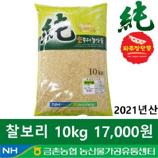 [금촌농협] 순우리 찰보리 10kg