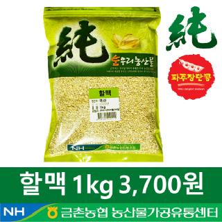 [금촌농협] 순우리 할맥 1kg