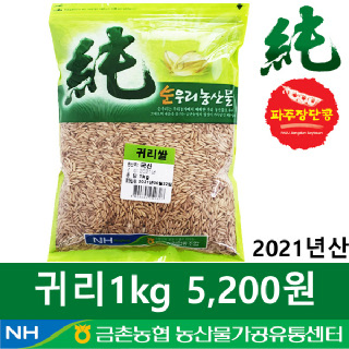 [금촌농협] 순우리 귀리 1kg