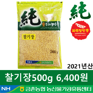 [금촌농협] 순우리 찰기장 500g