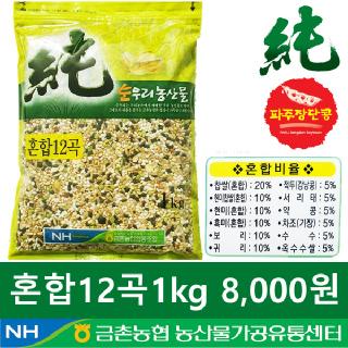 [금촌농협] 순우리 혼합12곡 1kg