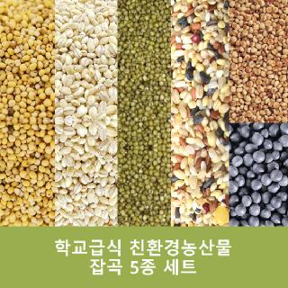 학교급식 친환경농산물 잡곡 5종 세트