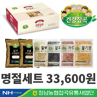 [정남농협 가족을 위한 건강잡곡]명절세트