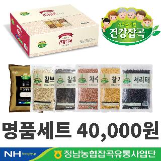 [정남농협 가족을 위한 건강잡곡]명품세트