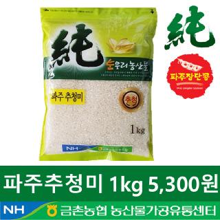 [금촌농협] 순우리 파주추청미 1kg