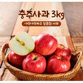농협 충주 사과 3kg(10~14과)