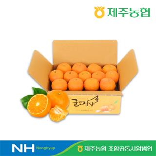 [제주농협] 귤로장생 카라향(귤로향) 2.5kg 소과