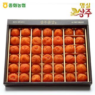 중화농협 명실상주 곶감 선물세트 4호 1.6kg(42개)