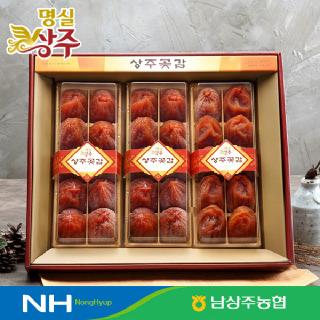 [경북농협]명실상주 건시 곶감 선물세트(옵션선택)