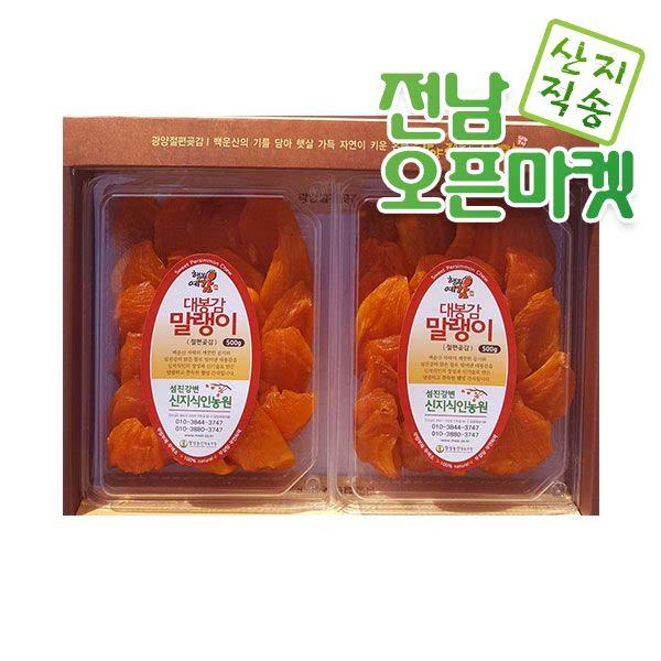 (전남오픈마켓) 대봉감말랭이 300g/500g