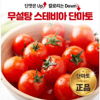 당도보장! 오리지널 스테비아 단마토 1.4kg(700g*2팩)