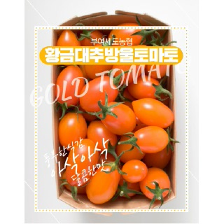 굿뜨래 황금대추방울토마토 2kg(1~3번과)