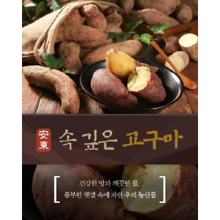 안동와룡농협 (흙)속깊은 꿀고구마 3kg(혼합형)