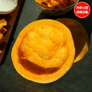 [가락시장] 껍질 손질 단호박 1통