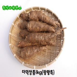 더덕 1kg (왕왕특)
