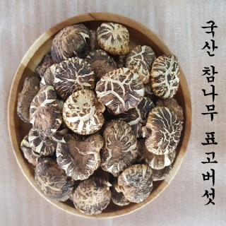 참나무 원목 건표고버섯 육수용 200g, 500g
