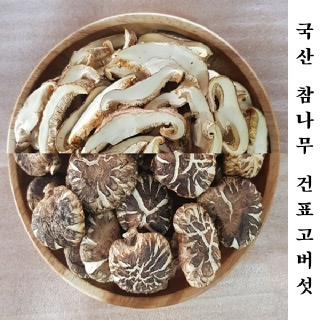 표고슬라이스80g+육수용200g