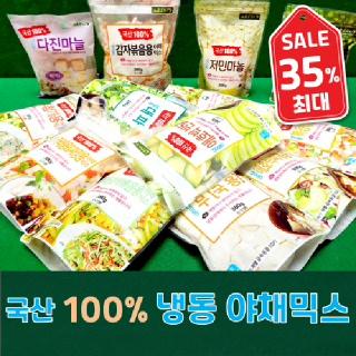 [할인 특가]국내산 100% 냉동야채믹스