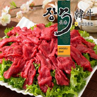 [무진장축협]장수한우 불고기(1등급이상)500g
