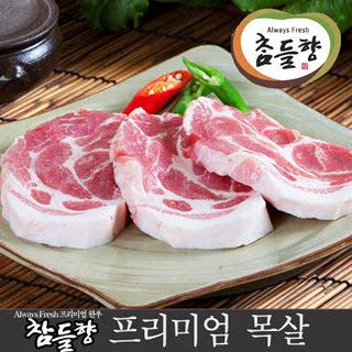 [무항생제사료먹은돼지]안양축협 참들향 목살 500g*2팩