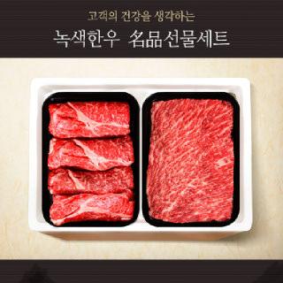 [무항생제]축협공동브랜드 녹색한우 알뜰세트1호 1등급(등심,국거리 각0.5kg)총1kg
