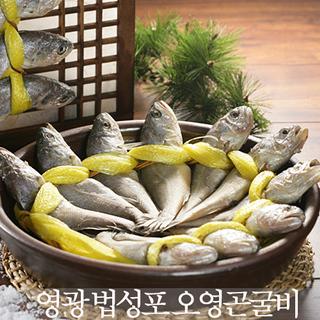 오영곤굴비 오가 3호(10미/23-24cm내외+등바구니)