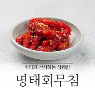 [속초]명태회무침/500g/산지직송/무료배송
