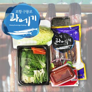 참솔과메기 구룡포 완전손질 과메기 야채세트 10미(20쪽) / 과메기 350g 내외