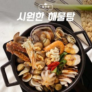 [피쉬얌]시원한 해물탕/밀키트/900g