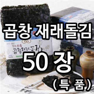 진도명가 곱창재래돌김(특품) 50장