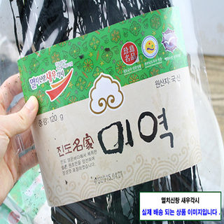 멸치신랑 새우각시 진도 미역 120g*1봉(소포장)