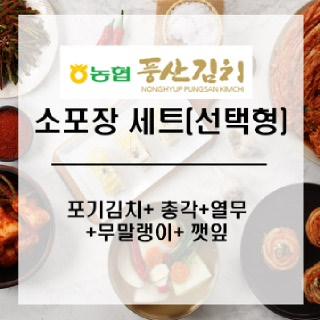 서안동농협 풍산 김치 소포장 세트(선택형)