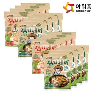 아워홈 간편하게 먹는 김치세끼 SET (배추김치70g 8봉 + 열무김치60g 8봉)