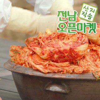 (전남오픈마켓/자연락김치)배추김치 10kg