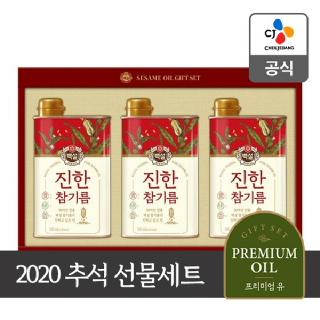 CJ 2020 추석선물세트 백설 진한 참기름 특호