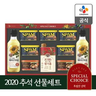 CJ 2020 추석선물세트 특별한선택 Y호