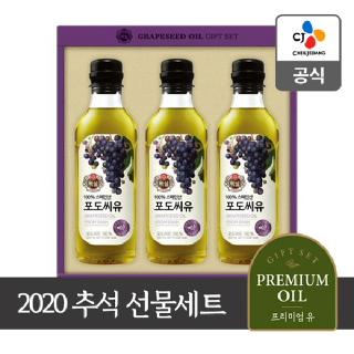CJ 2020 추석선물세트 백설 포도씨유 3호