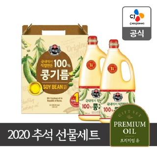 CJ 2020추석선물세트 백설 콩기름 5호