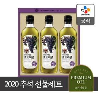 CJ 2020 추석선물세트 백설 포도씨유 1호